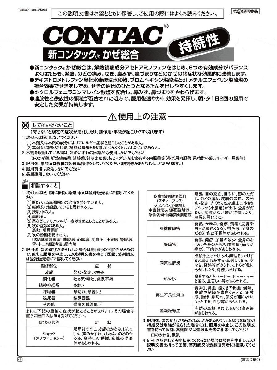 薬 コンタック ex 感冒 総合