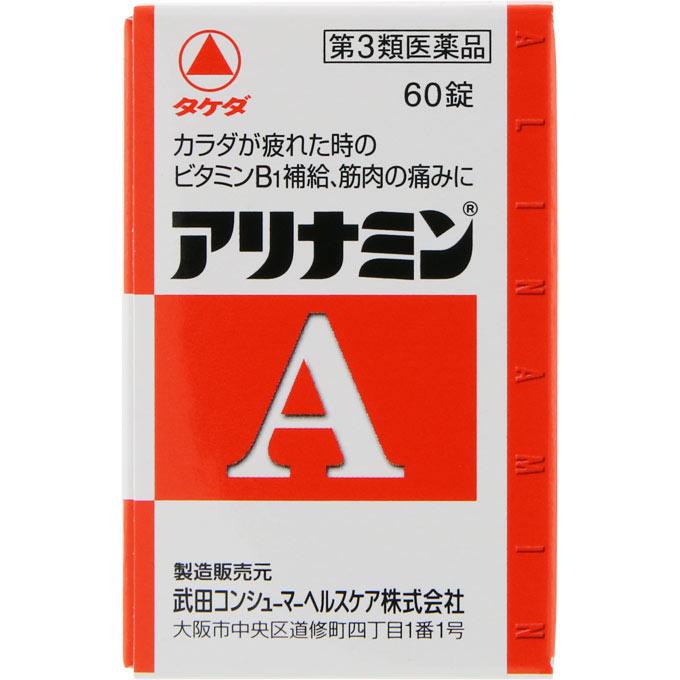 税込3 980円のお買い上げで送料無料 ドラッグストアマツモトキヨシ 誕生日プレゼント 人気海外一番 市場店 第3類医薬品 60錠 point アリナミン製薬 アリナミンA