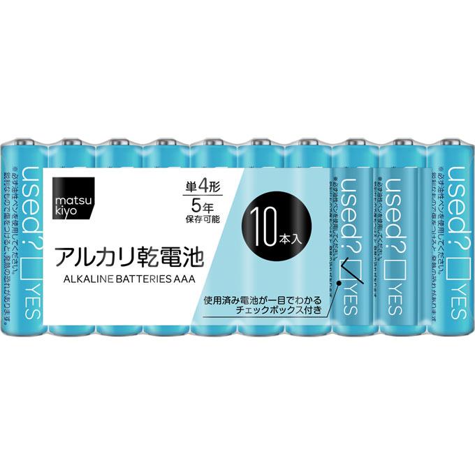 税込3 希望者のみラッピング無料 980円のお買い上げで送料無料 ドラッグストアマツモトキヨシ 直営ストア 市場店 10P matsukiyo 単四アルカリ乾電池シュリンクパック