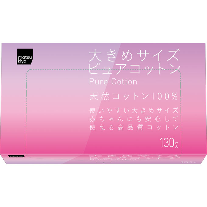 安値 税込3 980円のお買い上げで送料無料 ドラッグストアマツモトキヨシ 市場店 130枚 ピュアコットン matsukiyo 大きめサイズ 人気激安