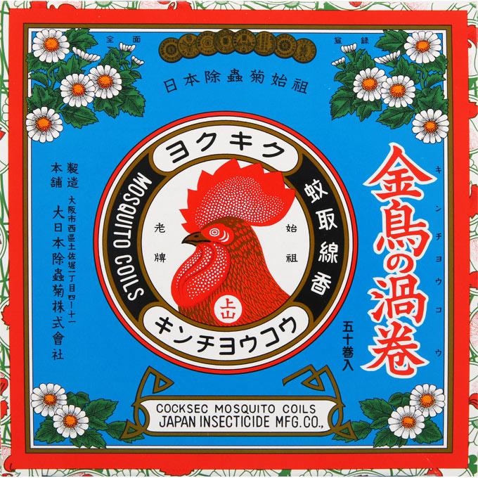 大日本除蟲菊 金鳥の渦巻 蚊取り線香  (線香皿1枚、線香立1個入り) 50巻 (医薬部外品)