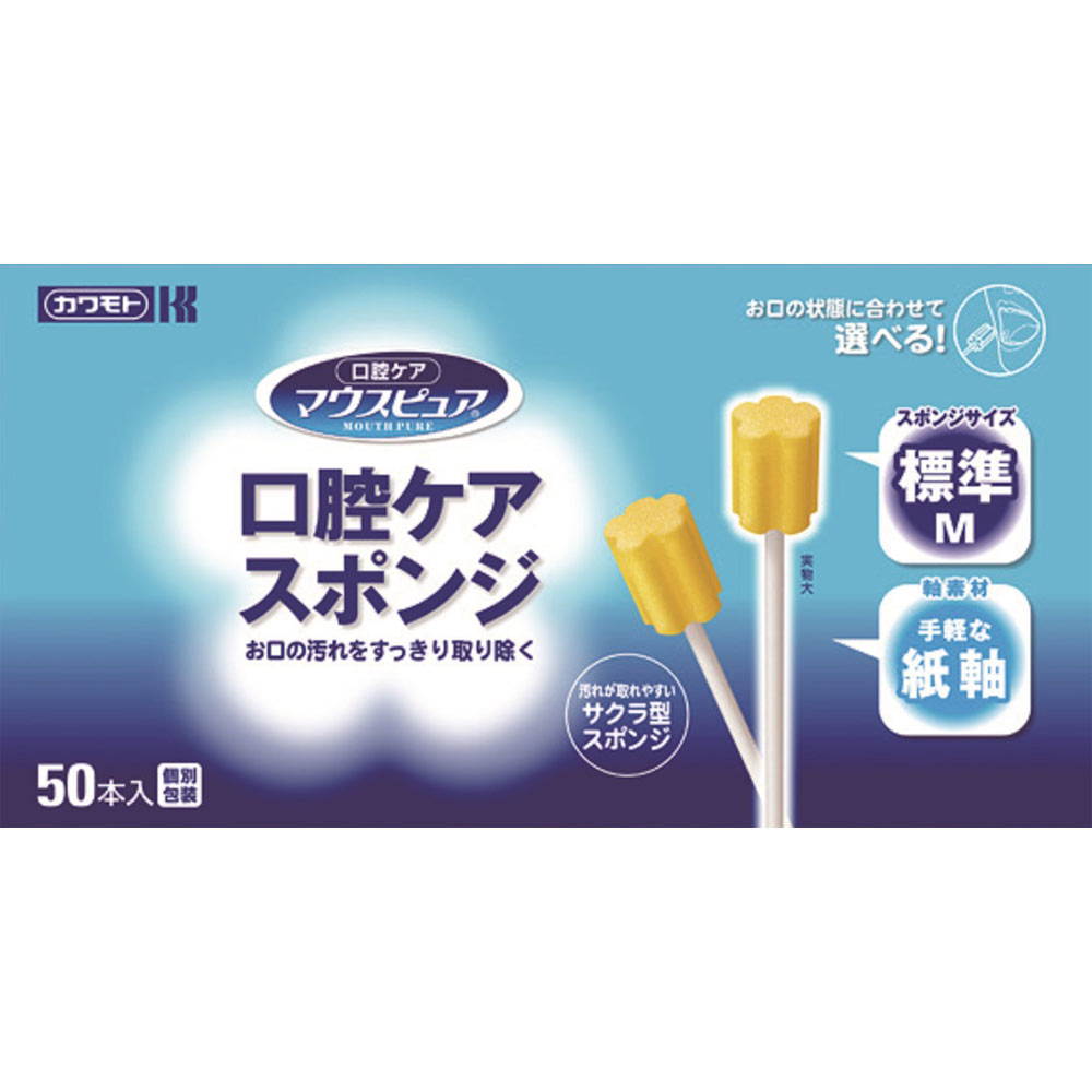 川本産業 マウスピュア 口腔ケアスポンジ 紙軸 M50本