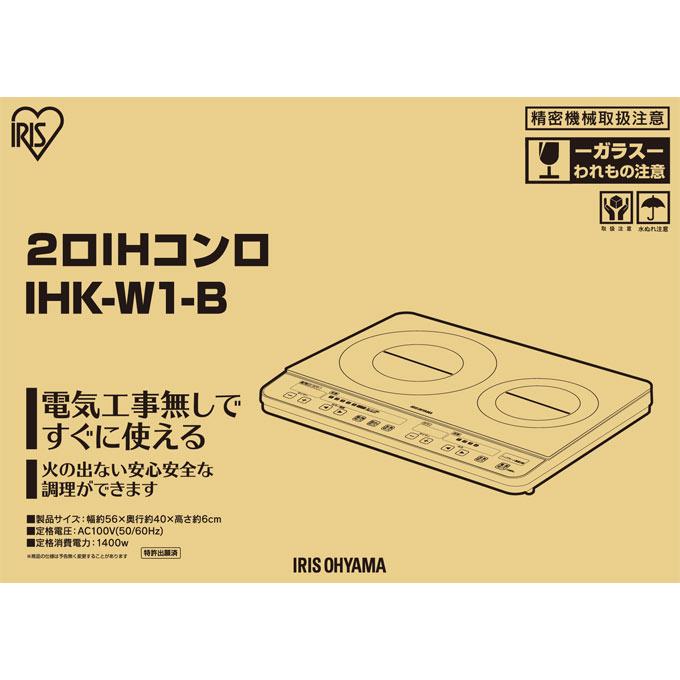 アイリスオーヤマ 2口IHコンロ ブラック IHK-W1-B
