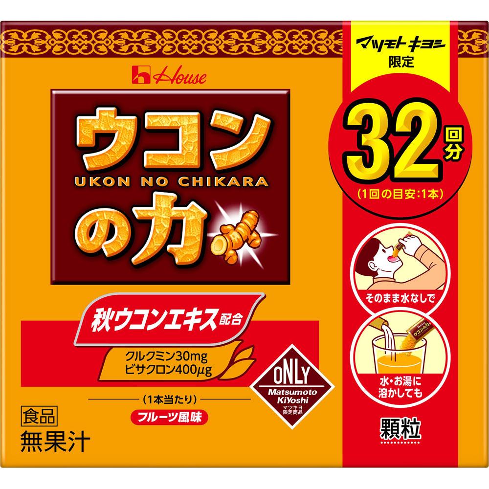 税込3 至高 お中元 980円のお買い上げで送料無料 ドラッグストアマツモトキヨシ 市場店 ウコンの力顆粒 32本 MK