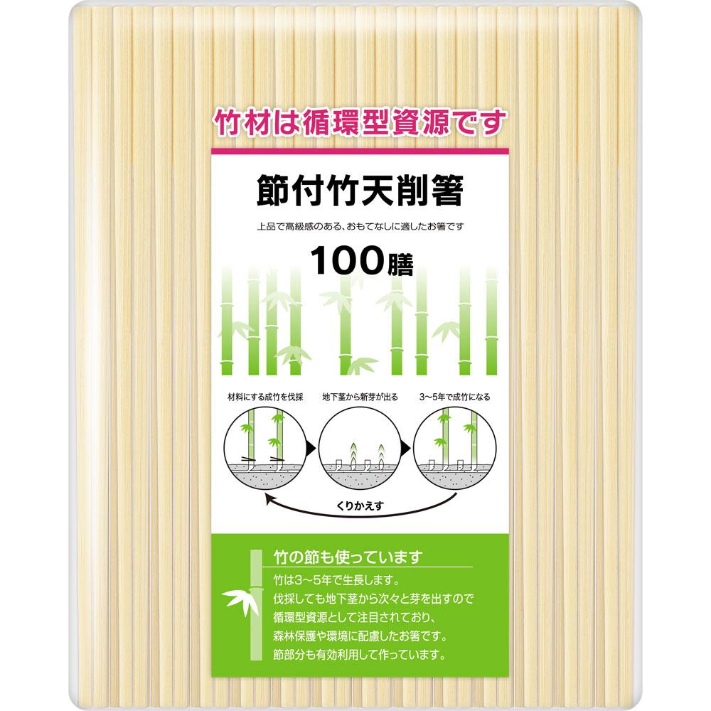 大和物産 節付竹天削箸 100膳【point】