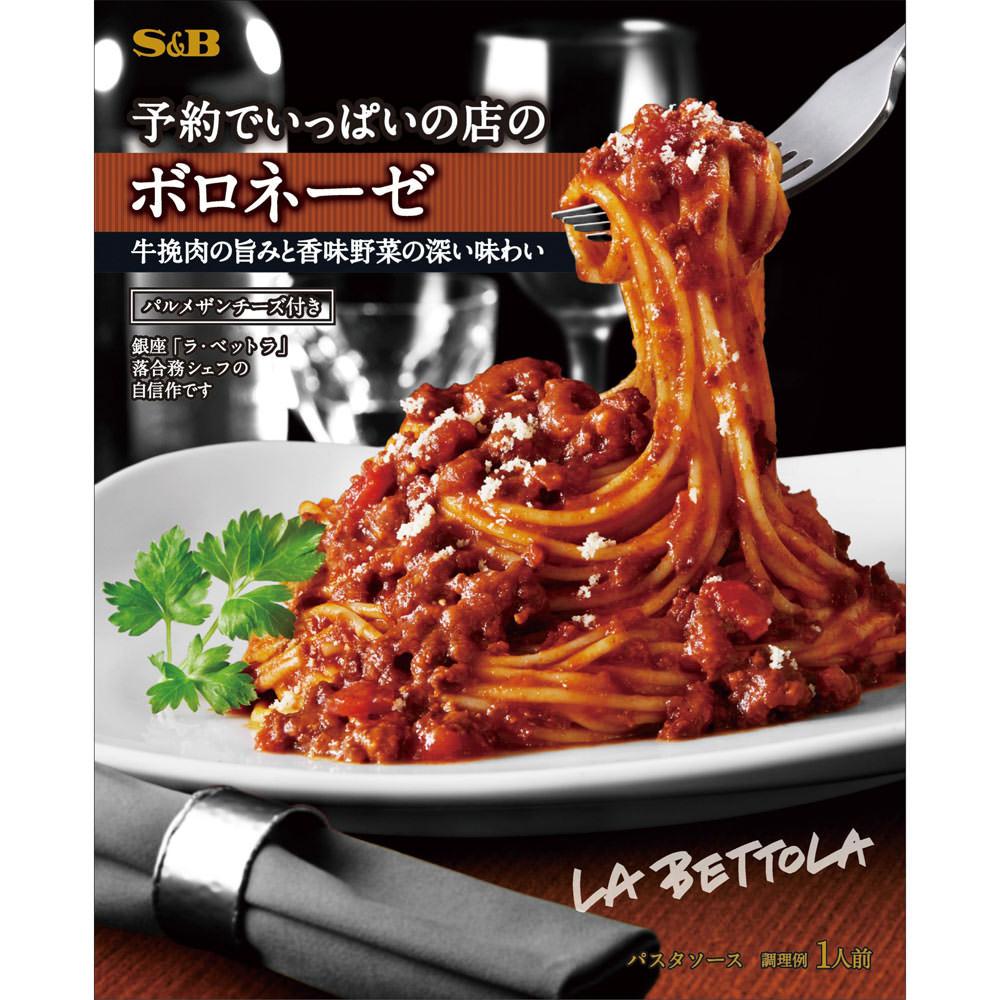 ヱスビー食品 予約でいっぱいの店のボロネーゼ 145.5g