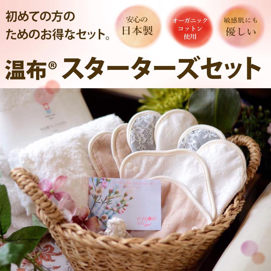 【オンプロジェ】 温布® スターターズセット