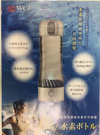 【WCJ水素】Lita水素ボトル