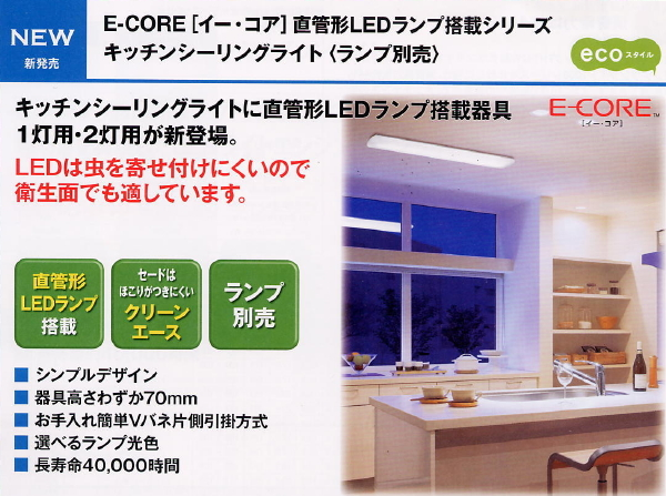 キッチンシーリングライト■ランプなし LEDH83112【マラソン201402_送料無料】