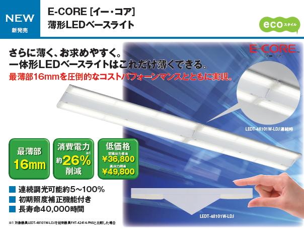 一体形LEDベースライトはこれだけ薄くできる。◆薄形LEDベースライト 72W 6640lm LEDT-63101W-LDJ