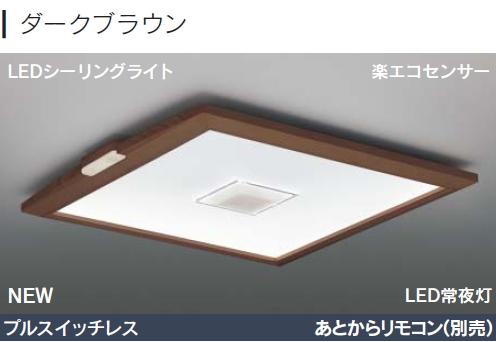 新発売!!LEDシーリングライト◆6畳用 47W 2770lm◆ダークブラウン LEDH80111Y-LC