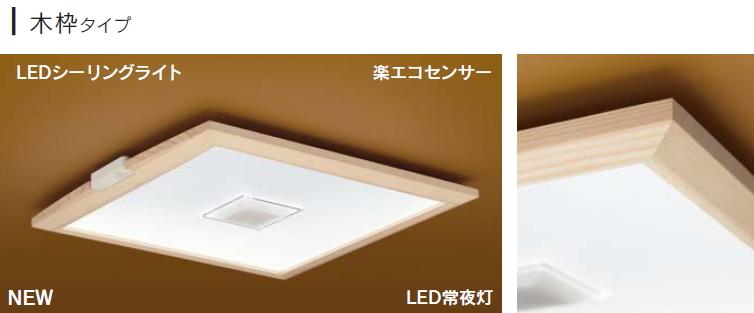 新発売!!LEDシーリングライト◆12畳用 92W 5490lm◆白木 LEDH82108Y-LC