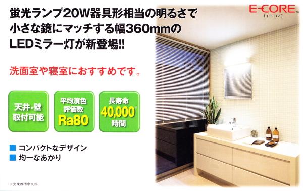 LEDミラー灯◆小さな鏡にマッチする幅360mm◆8.5W 60.6lm/W LEDB87006-LS