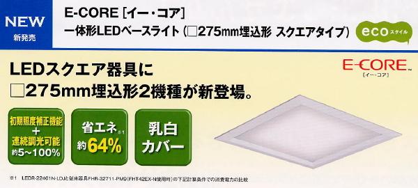 一体形LEDベースライト(□275mm埋込形 スクエアタイプ)◆FHP32×3灯用相当◆LEDR-24401N-LDJ