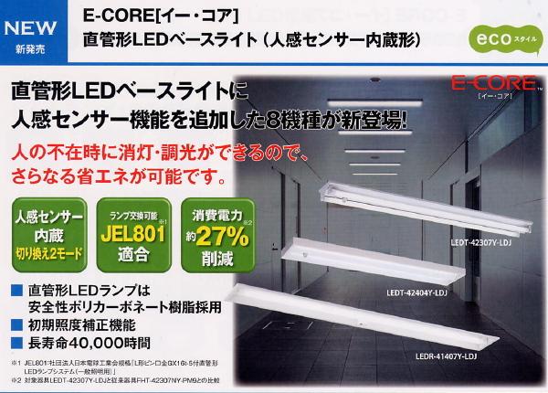 直管形LEDベースライト(人感センサー内蔵形)◆LDL40*1用◆Hf32高出力タイプ 直付逆富士 LEDT-41307Y-LDJ
