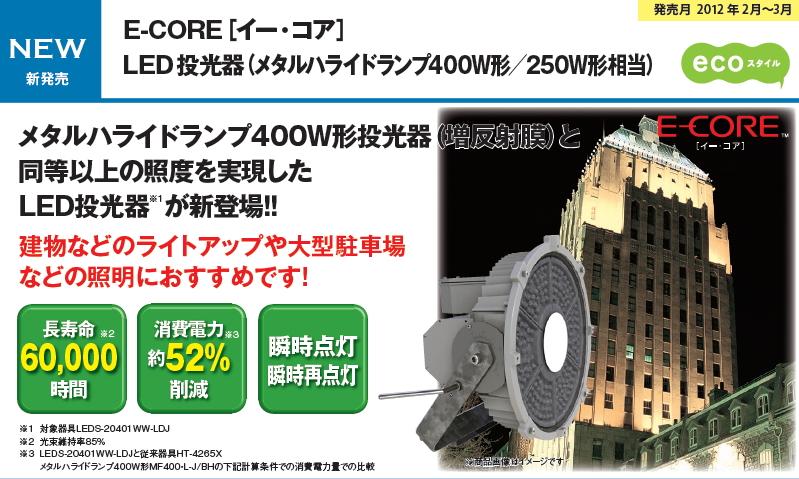 LED投光器■メタハラ250W相当■耐塩耐食形SPH■狭角  LEDS-10401WN-LDJ