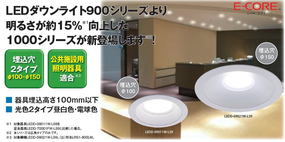 LEDダウンライト1000シリーズ■FDL27W形蛍光ランプ器具相当■昼白色 広角 埋込100mm LEDD-09011W-LS9