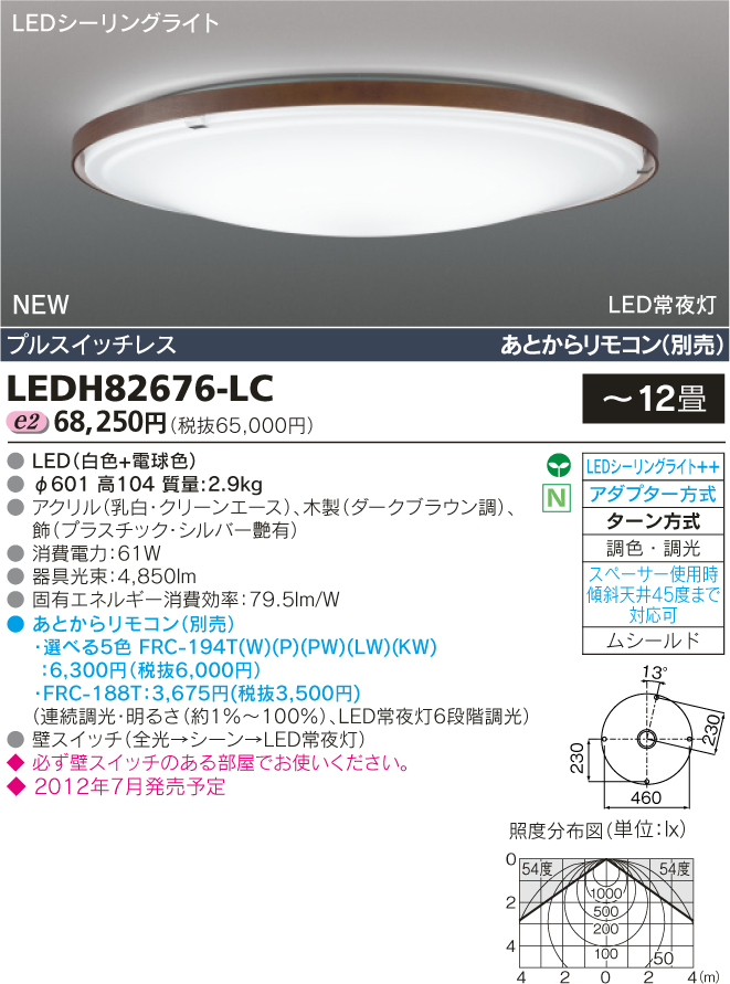 Modark 丸型LEDシーリングライト◆8畳用 45W 3420lm◆ LEDH81676-LC LEDH94026-LC