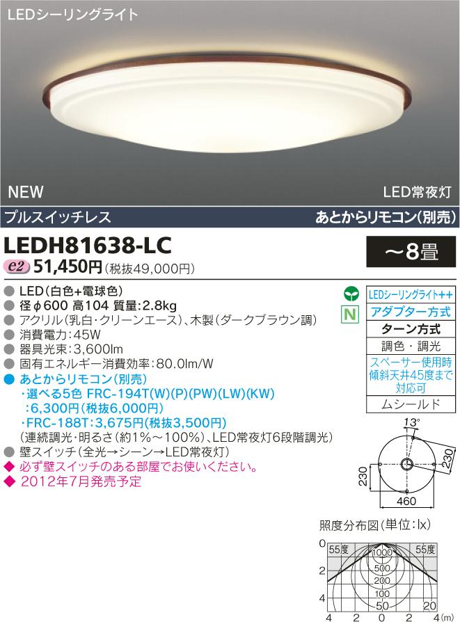 Ruotal dark 丸型LEDシーリングライト◆8畳用 45W 3600lm◆ LEDH81638-LC
