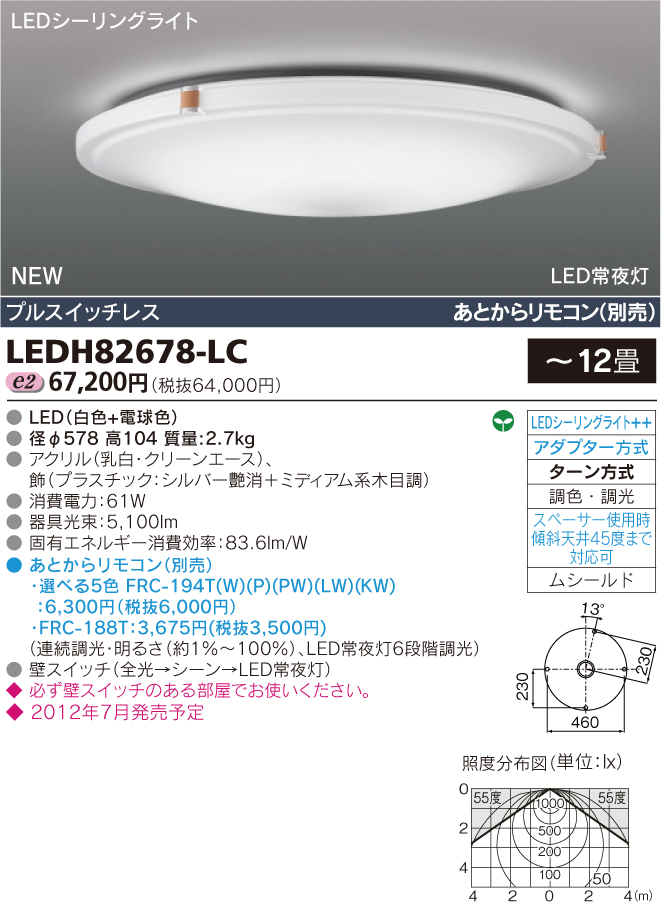 NORDECO 丸型LEDシーリングライト◆12畳用 61W 5100lm◆ LEDH82678-LC