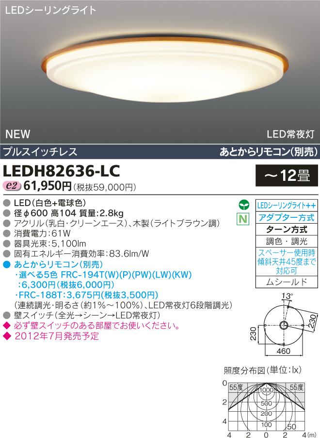 Ruotal light 丸型LEDシーリングライト◆12畳用 61W 5100m◆ LEDH82636-LC