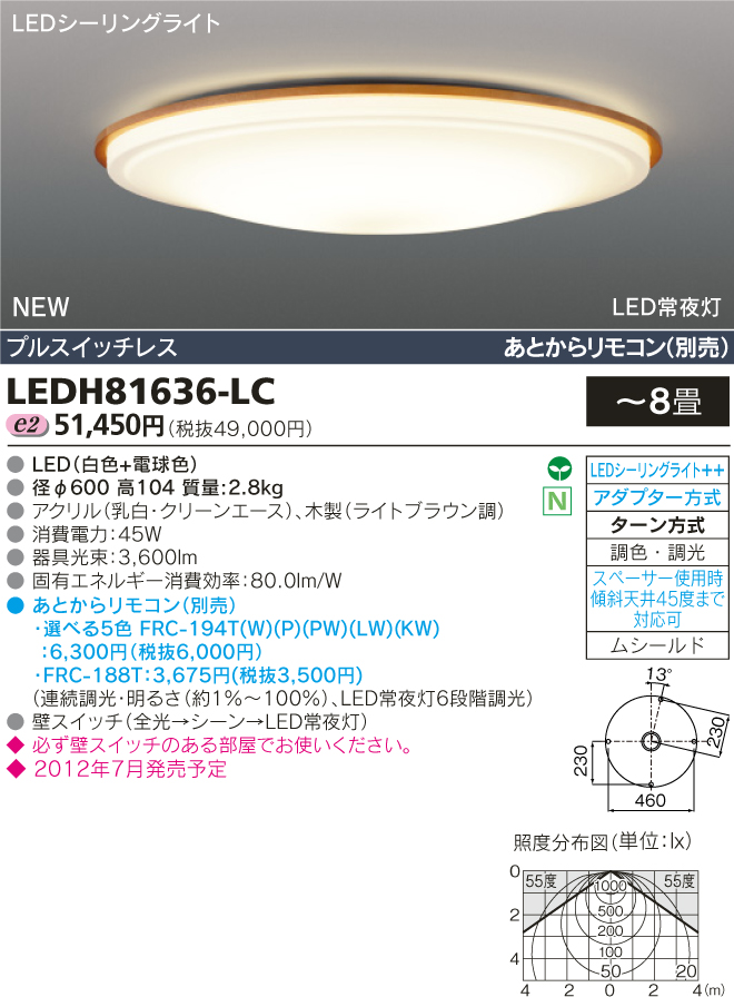 Ruotal light 丸型LEDシーリングライト◆8畳用 45W 3600m◆LEDH81636-LC
