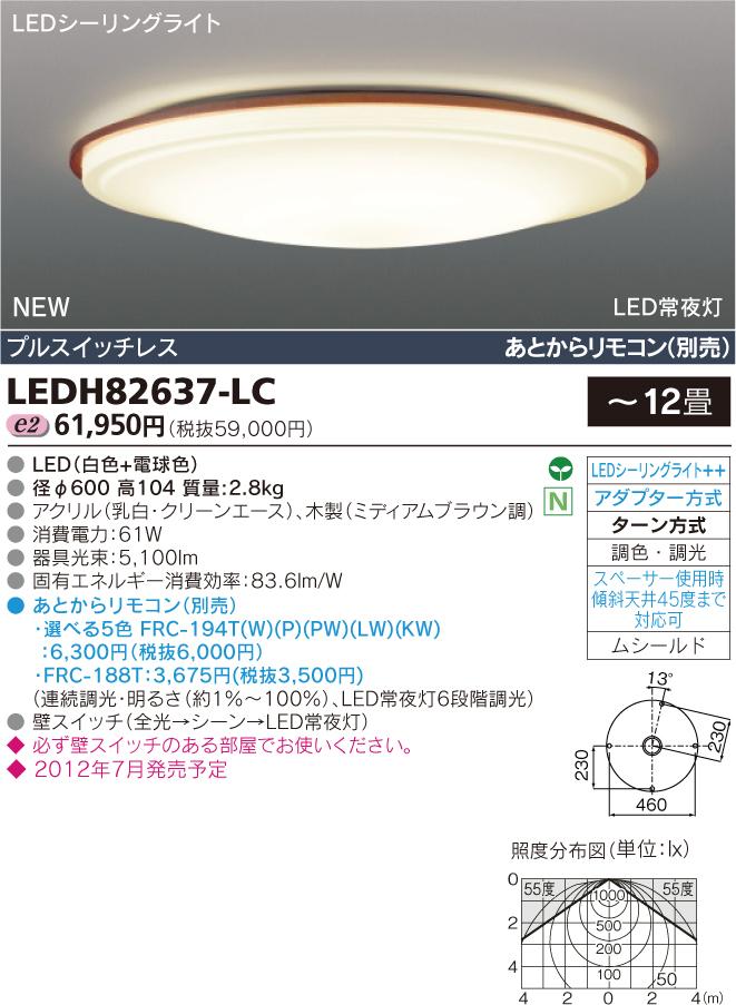 Ruotal midium 丸型LEDシーリングライト◆12畳用 61W 5100lm◆ LEDH82637-LC