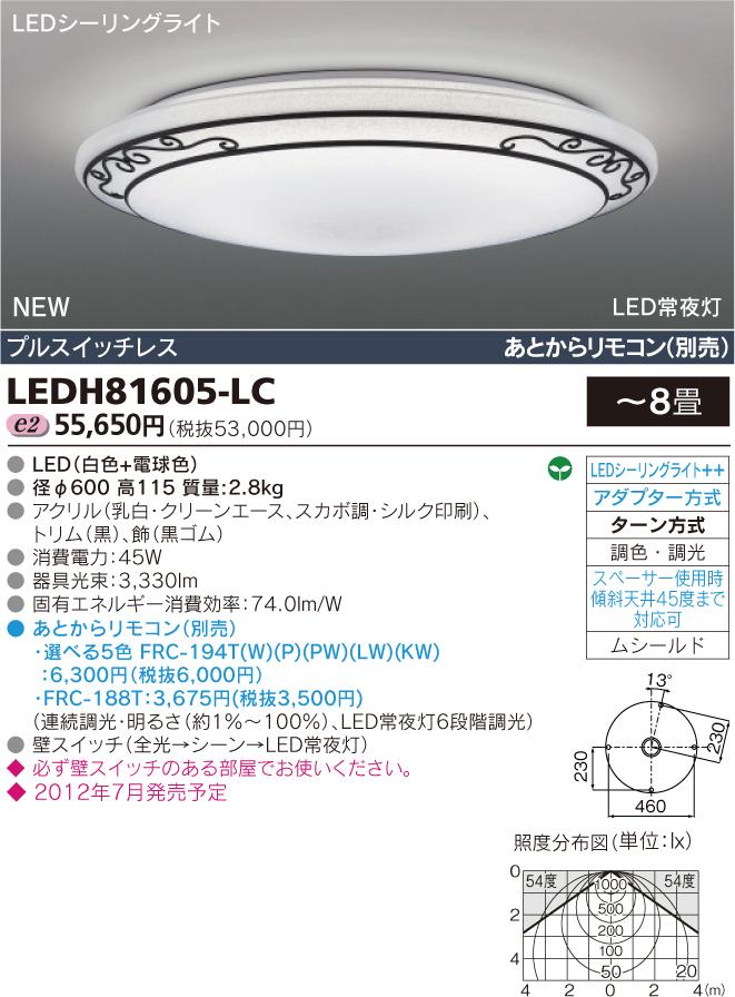 Curva 丸型LEDシーリングライト◆8畳用 45W 3330lm◆ LEDH81605-LC
