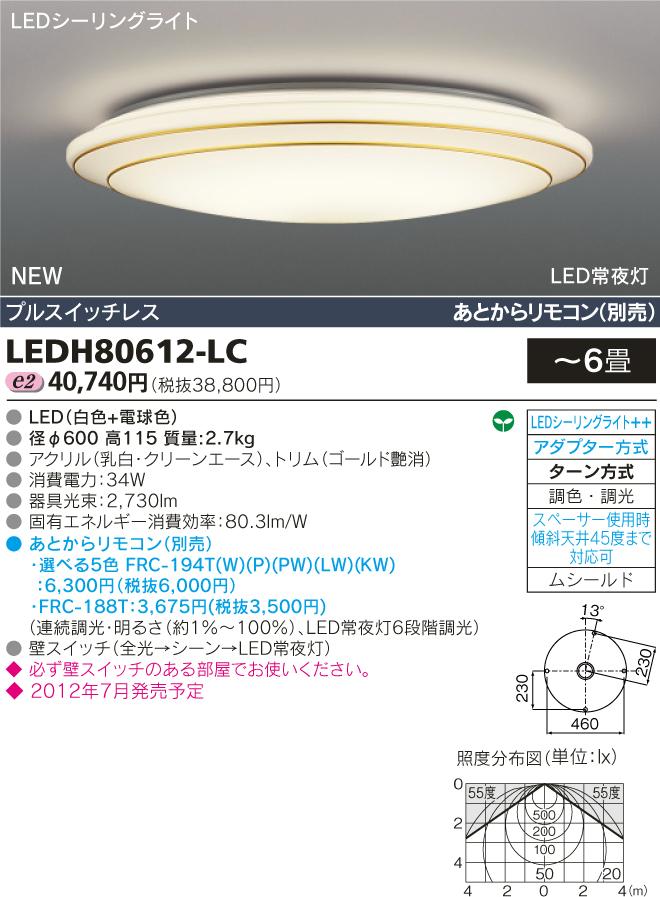 丸型LEDシーリングライト◆6畳用 34W 2730lm◆ LEDH80612-LC