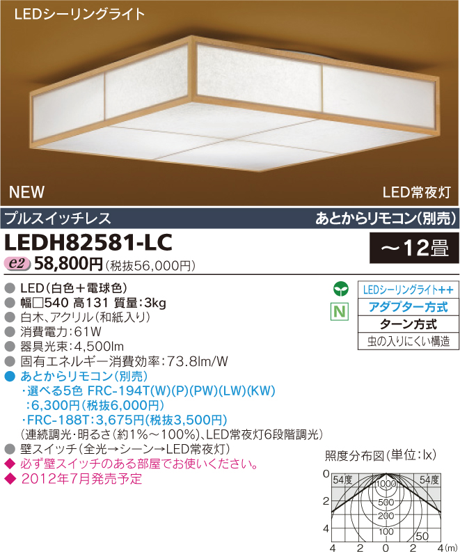 草こよみ LEDシーリングライト◆12畳用 61W 5100lm◆LEDH82581-LC