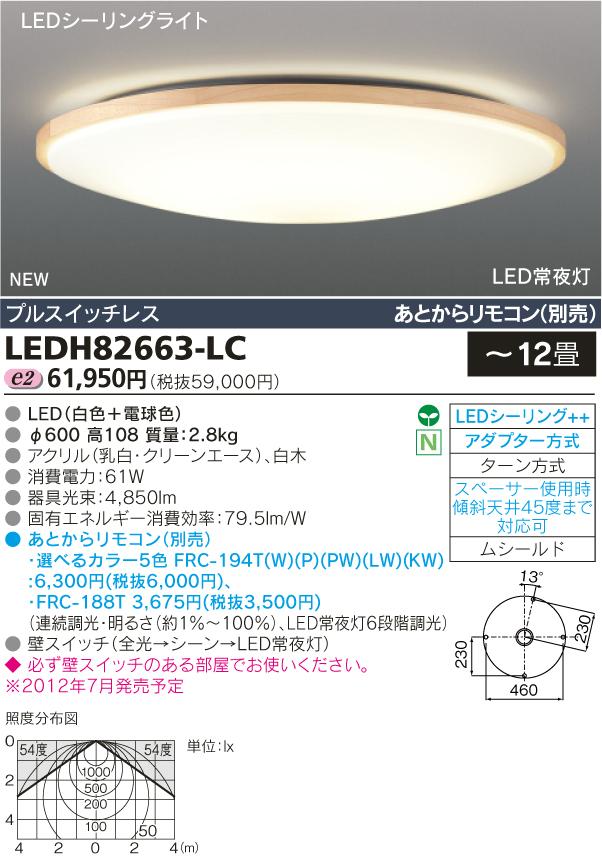 和のどかシリーズ LEDシーリングライト◆12畳用 61W 5100lm◆LEDH82663-LC