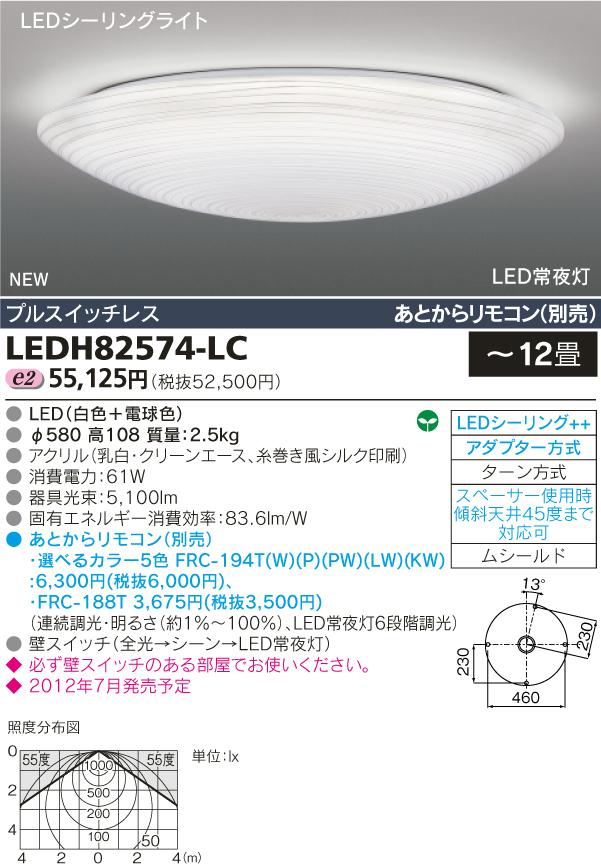かさね和(糸巻き)シリーズ LEDシーリングライト◆12畳用 61W 5100lm◆LEDH82574-LC LEDH95027-LC