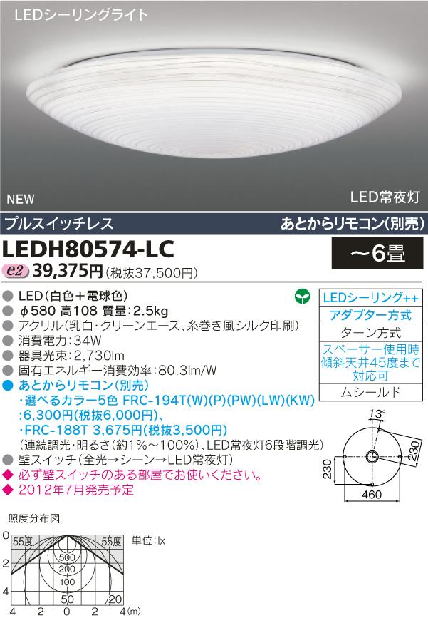 かさね和(糸巻き)シリーズ LEDシーリングライト◆6畳用 34W 27300lm◆LEDH80574-LC LEDH93027-LC