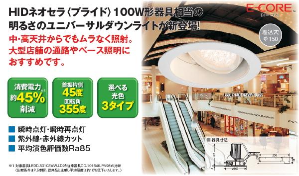 LEDユニバーサルダウンライト ネオセラ100W形器具相当■電球色(3000K)  LEDD-50103L-LD9