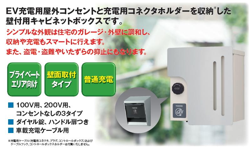 EV充電用 屋外コンセント用ボックス◆屋外コンセントなし◆DC9010-BOX