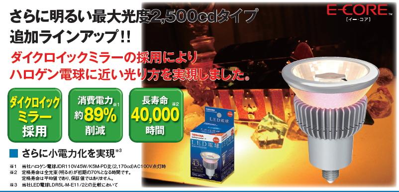 東芝 最新!!ハロゲン電球形4.3W LED電球◆LDR4L-M-E11【setsuden_led】 100個セット