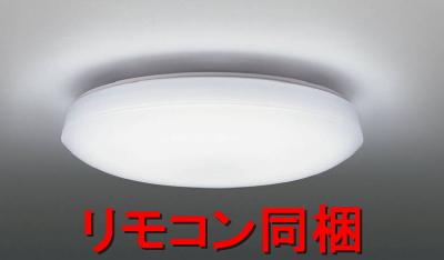 新発売!!LEDシーリングライト ベーシックタイプ 調光・調光(電球色~昼白色)◆12畳用 51W 5200lm◆リモコン同梱 LEDH82005-LC