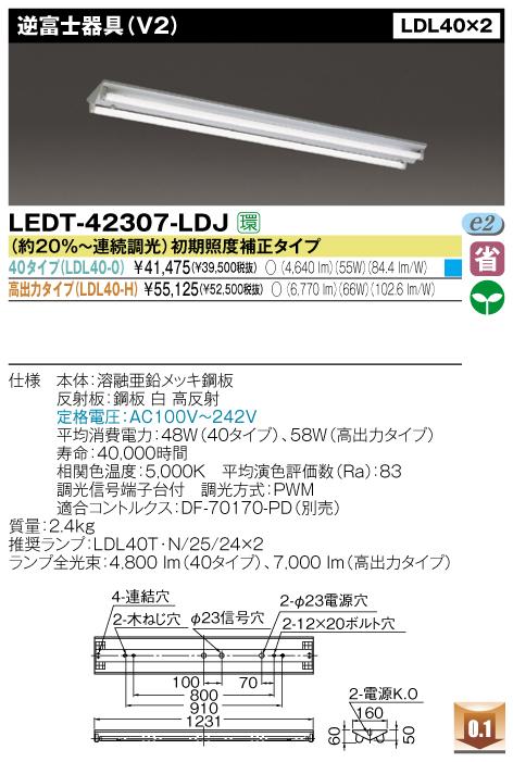 直管形LEDベースライト 直付形 FL40*2灯相当 直付逆富士◆Hf32高出力タイプ LEDT-42307-LDJ 10台セット