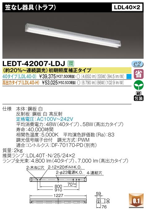 直管形LEDベースライト 直付形 FL40*2灯相当 直付トラフ◆40タイプ LEDT-42007-LDJ