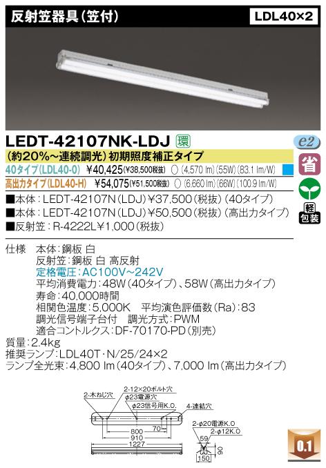 直管形LEDベースライト 直付形 FL40*2灯相当 反射板2灯用◆40タイプ LEDT-42107NK-LDJ