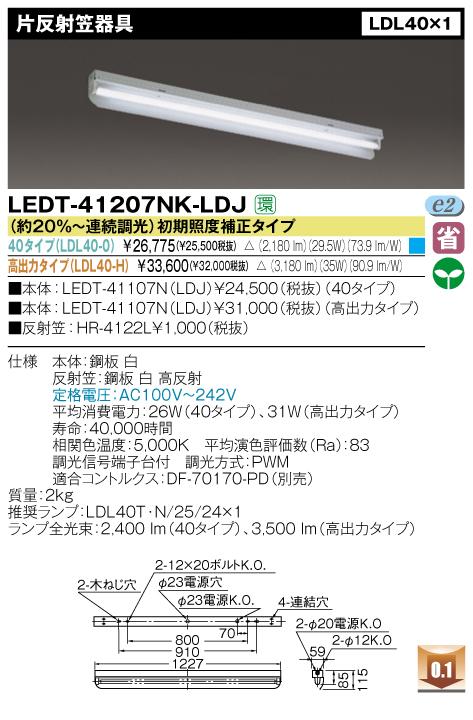 直管形LEDベースライト 直付形 FL40*1灯相当 片反射1灯用◆40タイプ LEDT-41207NK-LDJ