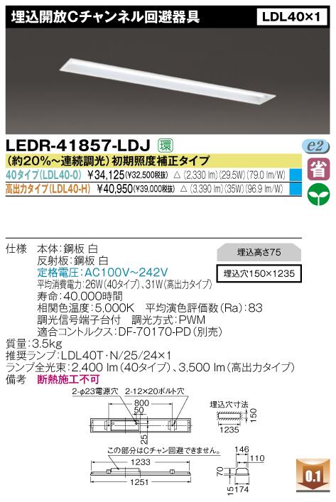 直管形LEDベースライト 埋込開放Cチャンネル回避器具◆LDL40*1用◆Hf32高出力タイプ LEDR-41857-LDJ