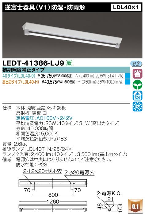 直管形LEDベースライト 逆富士器具(V1)防湿・防雨形◆LDL40*1用◆Hf32高出力タイプ LEDT-41386-LJ9