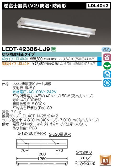 直管形LEDベースライト 逆富士器具(V1)防湿・防雨形◆LDL40*2用◆Hf32高出力タイプ LEDT-42386-LJ9