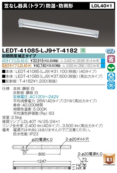 直管形LEDベースライト 笠なし器具(トラフ)防湿・防雨形◆LDL40*2用◆40タイプ LEDT-42085-LJ9+T-4182