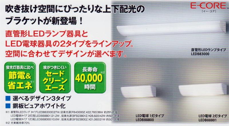直管形LEDランプ/LED電球形搭載 吹抜用ブラケット【ランプ別売】◆直管形LEDランプ×1灯用  LEDB83000