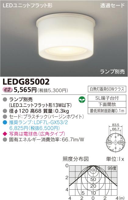 LEDシーリングダウンライト 小形シーリングライト/レセップタイプ■LEDG85002 100台セット