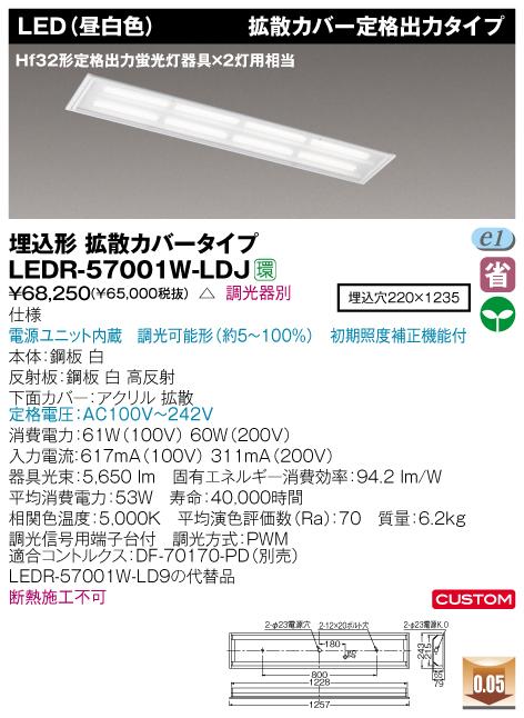 一体形LEDベースライト 埋込形 ストレートタイプ Hf32形蛍光灯器具2灯用相当【拡散カバー定格出力タイプ】◆LEDR-57001W-LDJ