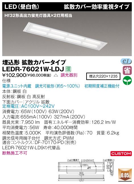 一体形LEDベースライト 埋込形 ストレートタイプ Hf32形蛍光灯器具2灯用相当【拡散カバー効率重視タイプ】◆LEDR-76021W-LDJ