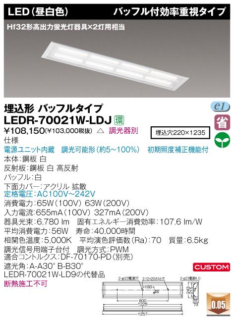 一体形LEDベースライト 埋込形 ストレートタイプ Hf32形蛍光灯器具2灯用相当【バッフル付効率重視タイプ】◆LEDR-70021W-LDJ
